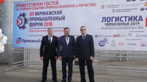 Участие в XII Воронежском промышленном форуме и III межрегиональной форум-выставке «Логистика Черноземья»