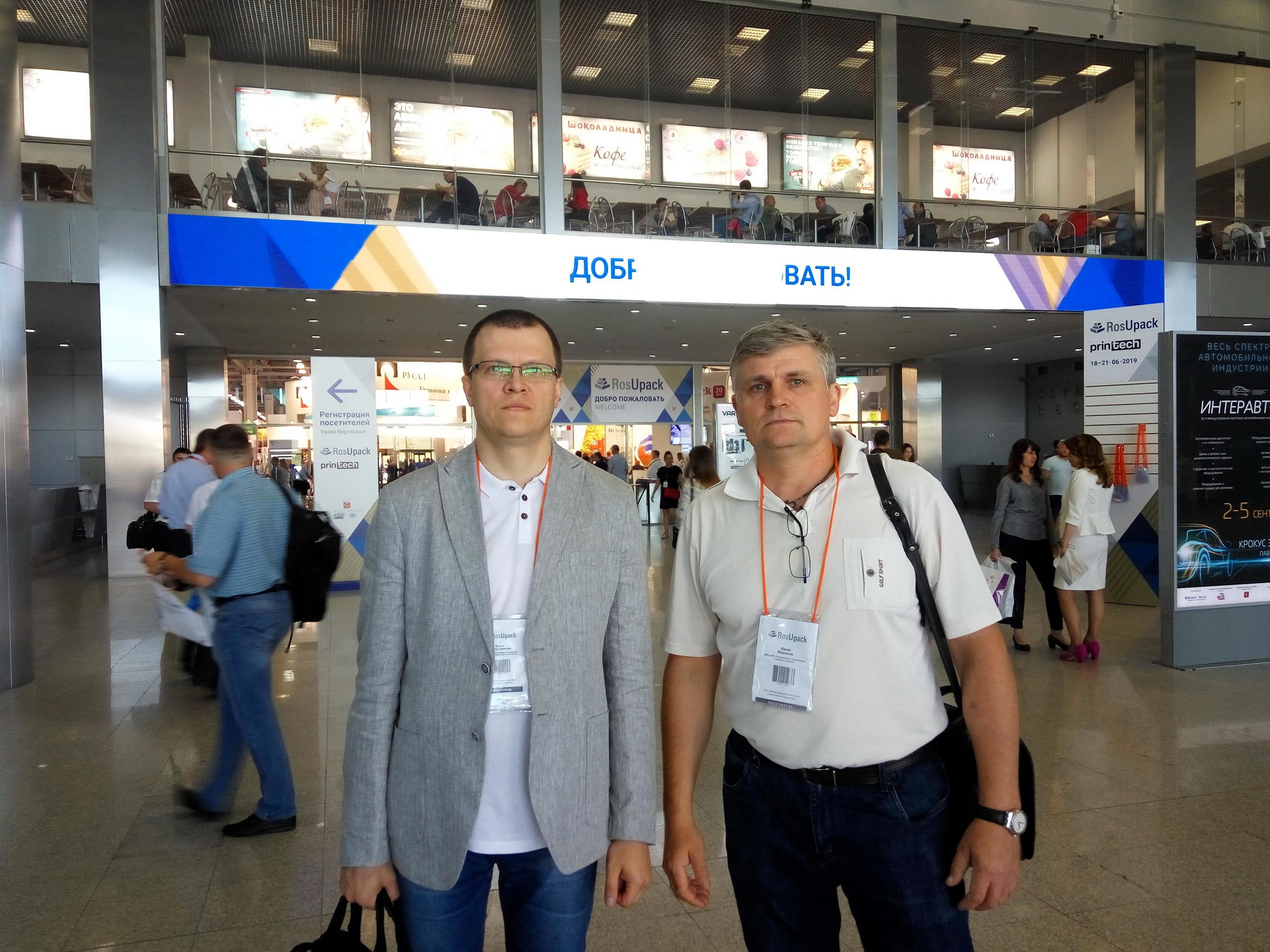 Международные выставки ROSMOULD, ROSUPACK и РОСПЛАСТ